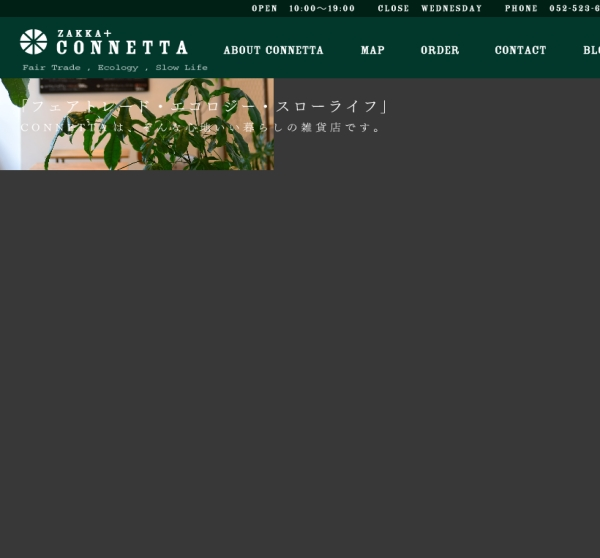 connetta(コネッタ)名古屋庄内通
